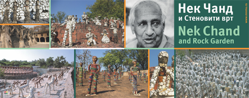 Nek Chand and Rock Garden